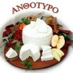 Анфотиро и мизифра